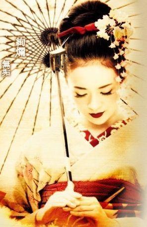 la geisha pelicula